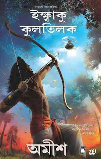 ইক্ষ্বাকু কুলতিলক - অমীশ ত্রিপাঠি Scion of Ikshvaku by Amish Tripathi