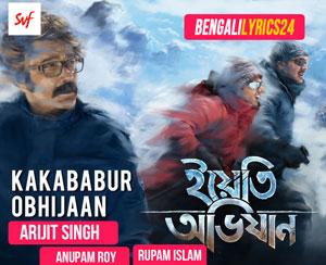 Kakababur Obhijaan - Yeti Obhijaan, Arijit Singh, Anupam Roy, Rupam Islam