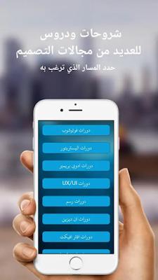 تحميل اخر إصدار تطبيق تعلم التصميم بالعربية للمبتدئين و المحترفين برابط مباشر