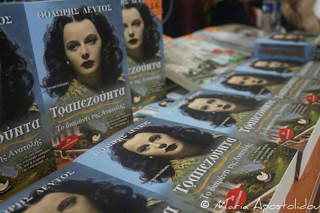 """Παρουσιάζεται το βιβλίο """"Τραπεζούντα το διαμάντι της Ανατολής"""", στην Ν. Αρτάκη"""