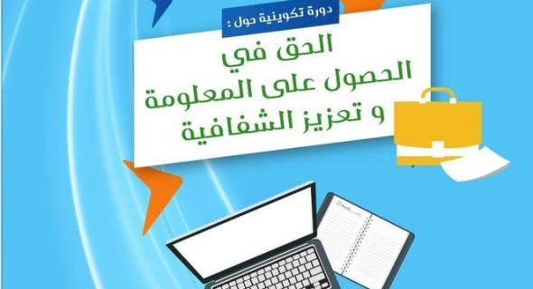 """Taroudantpress - تارودانت بريس :""""الحق في الحصول على المعلومة وتعزيز الشفافية"""" موضوع دورة تكوينية للشبكة المغربية للصحفيات"""