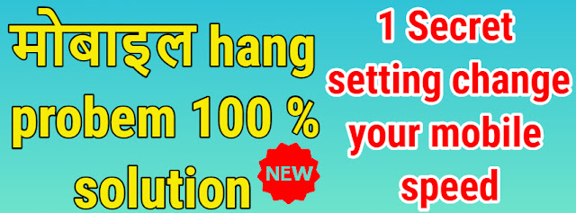 android mobile hang and slow problem solution