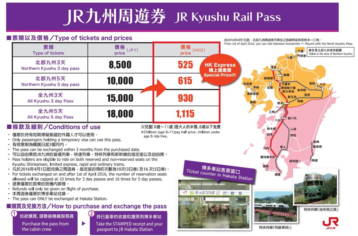 一齊relax下: 香港快運HK Express - JR Pass九州優惠