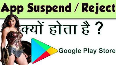 app suspend and reject in goole developer console