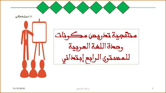 منهجية تدريس مكونات اللغة العربية للمستوى الرابع إبتدائي