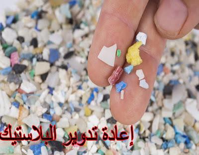 افضل 6 تقنيات لإعادة تدوير البلاستيك