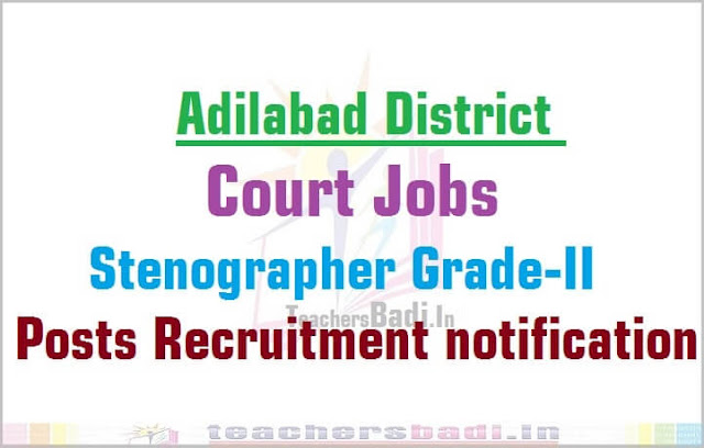 Adilabad District Court Jobs 2016| Stenographer Grade-II Posts 2016 @Adilabad Court