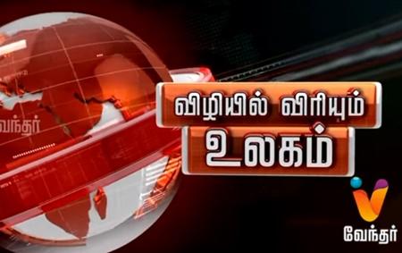 WORLD NEWS – 24-06-2017 | Vendhar TV