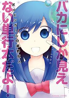 ポイズンガール 第01-02巻