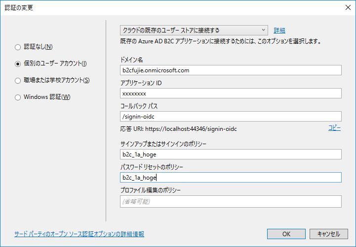 IdM実験室: [Azure AD B2C]カスタムドメインのサポートがPublic