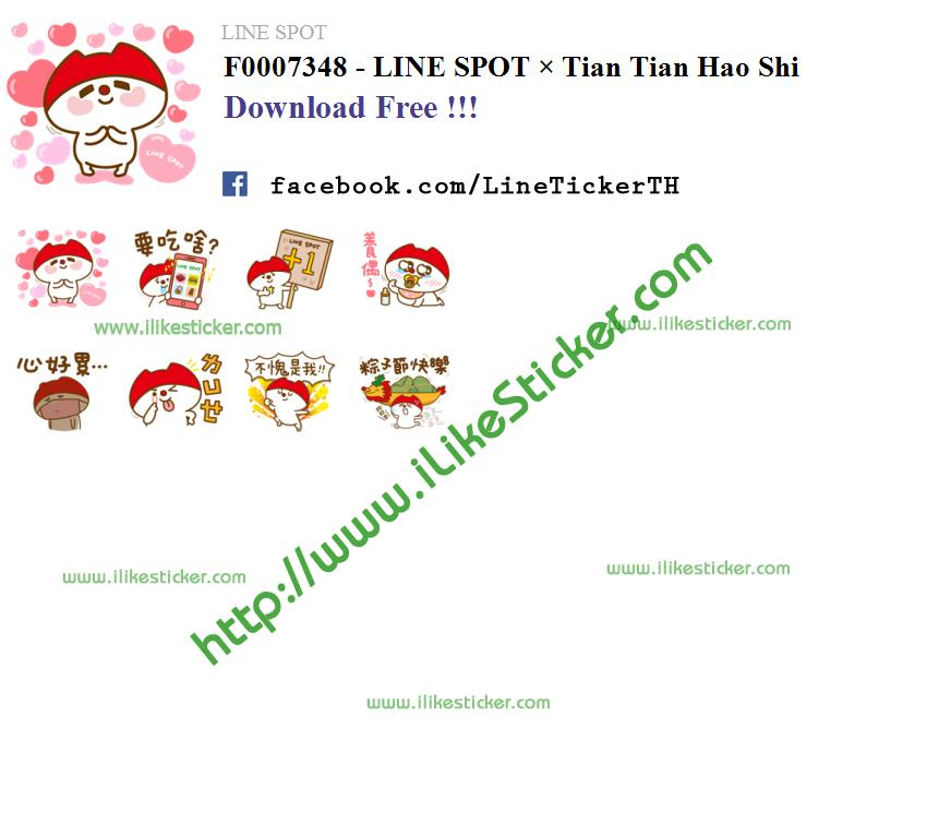 LINE SPOT × Tian Tian Hao Shi