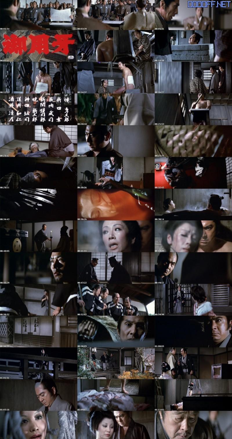Hanzo the Razor: The Sword of Justice aka Goyôkiba (1972 ...