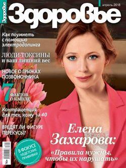 Читать онлайн журнал<br>Здоровье (№4 2018)<br>или скачать журнал бесплатно