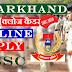 jharkhand police  (close cader) (क्लोज कैडर )