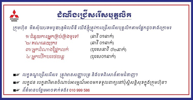 http://www.cambodiajobs.biz/2017/01/various-positions-mitsucambodiacoltd.html