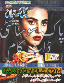 Free Download PDF Monthly Sachi Kahaniyan March 2016