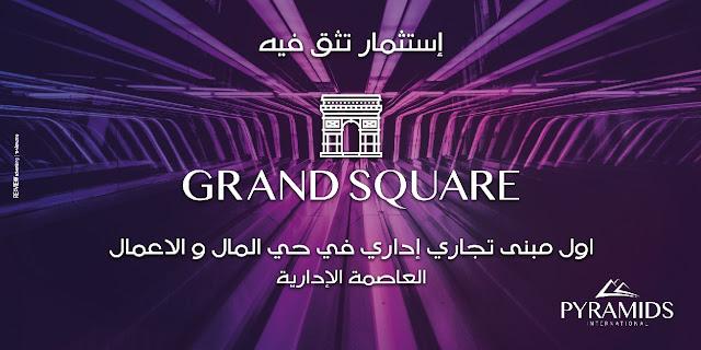 جراند سكوير مول, grand square mall, محلات تجارية بالعاصمة الادارية, محل بالعاصمة الادارية الجديدة