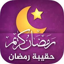 تطبيق حقيبة رمضان
