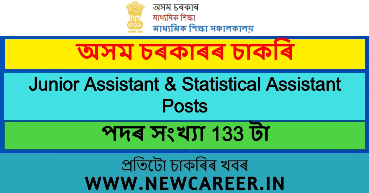 DSE Assam Recruitment 2020: Apply Online For 133 Junior Assistant & Statistical Assistant Posts
