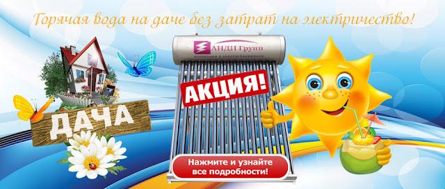 Купить солнечный коллектор для дачи