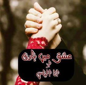 Ishq Mein Hari Episode 15 By Ana Ilyas Pdf Free Download