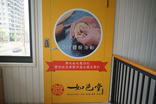 DSC00643 - 熱血採訪│手殘之人千萬不要來如邑堂太陽餅做太陽餅DIY
