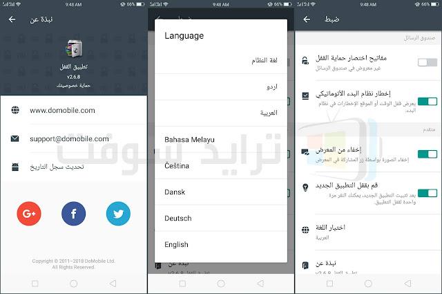 قفل التطبيقات بنمط للموبايل مجاناً