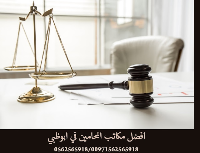 محامي في ابوظبي