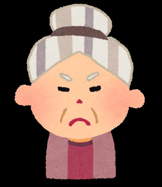 おばあさんのイラスト笑った顔怒った顔泣いた顔笑顔