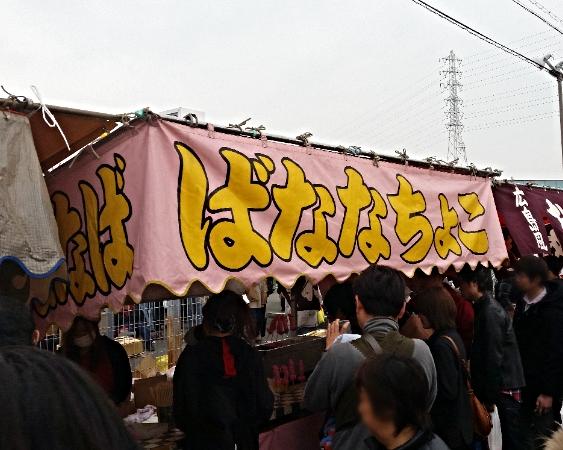 人文研究見聞録:田縣神社の豊年祭、ばななちょこの屋台