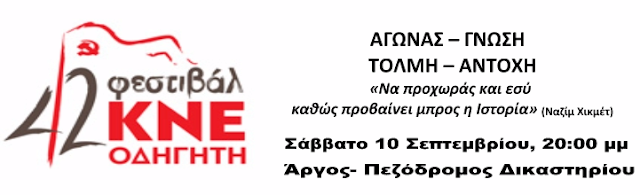 42o φεστιβάλ ΚΝΕ οδηγητή το Σάββατο στο Άργος