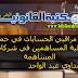 دور مراقبي الحسابات في حماية أقلية المساهمين في شركات المساهمة   د. حمداوي عبد الواحد