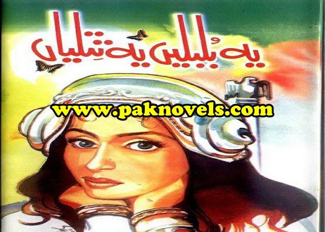 Maha Malik