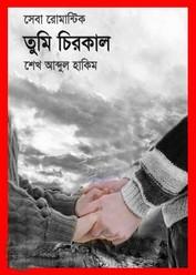 Tumi Chirokal by Shekh Abdul Hakim