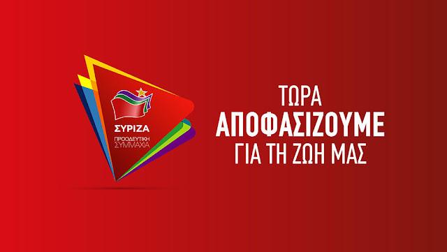 Το σχέδιο απολογισμού του ΣΥΡΙΖΑ για την περίοδο 2012-2019