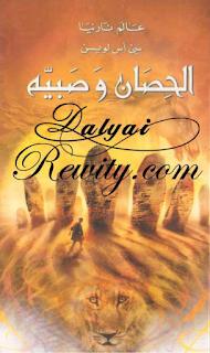 رواية عالم نارنيا - الحصان وصبيم pdf
