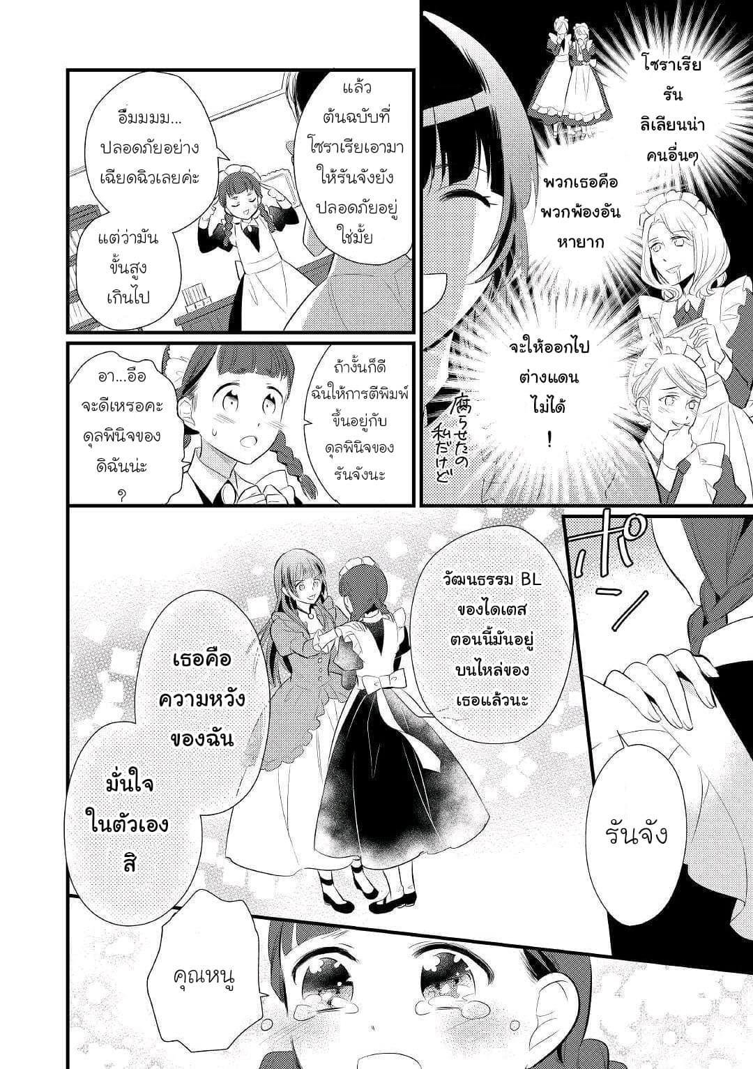 อ่านการ์ตูน Daites Ryou Koubouki ตอนที่ 13 หน้าที่ 23
