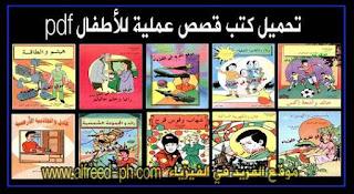 تحميل كتب قصص علمية للأطفال pdf، قصص علمية مصورة للأطفال، قصص أطفال بالصور والكتابة ، قصص ثقافية للأطفال، قصص علمية مفيدة للأطفال pdf، أفضل قصص علمية قصيرة جداً جداً للأطفال، قصص تعليمية مصورة عن الفيزياء للأطفال مكتوبة باللغة العربية جديدة