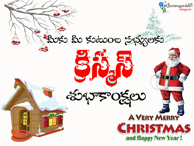 Happy Christmas Telugu Greetings Quotes 2017