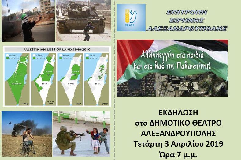 Αλεξανδρούπολη: Εκδήλωση αλληλεγγύης στα παιδιά και στο λαό της Παλαιστίνης