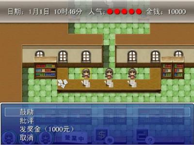 暴風書店免安裝完整版+攻略,以書店為主題的模擬經營遊戲!