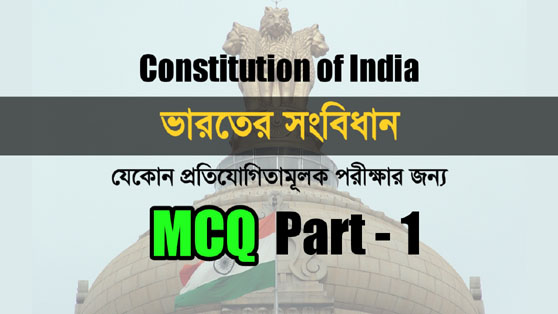 Indian constitution : MCQ questions and answers in Bengali Part-1