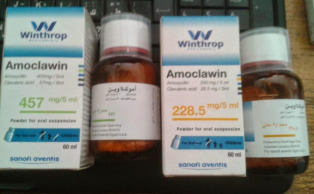 سعر ودواعي إستعمال دواء أموكلاوين Amoclawin مضاد حيوى