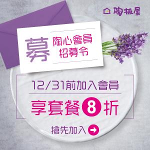 陶板屋/優惠券/折價券/菜單/coupon