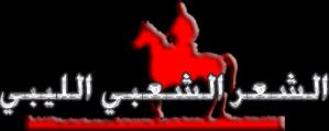 الشعر الشعبي الليبي 2013