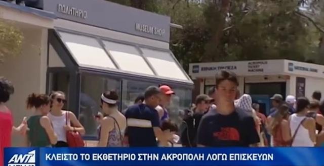 Ξεφτίλα: Κλειστά πωλητήρια σε αρχαιολογικούς χώρους και Μουσεία (βίντεο)