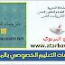 دليل مؤسسات التعليم الخصوصي بالمغرب 2018