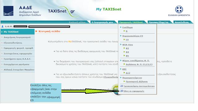 ΕΝΦΙΑ 2017 εκτύπωση, υπολογισμός taxisnet και πληρωμή δόσεων