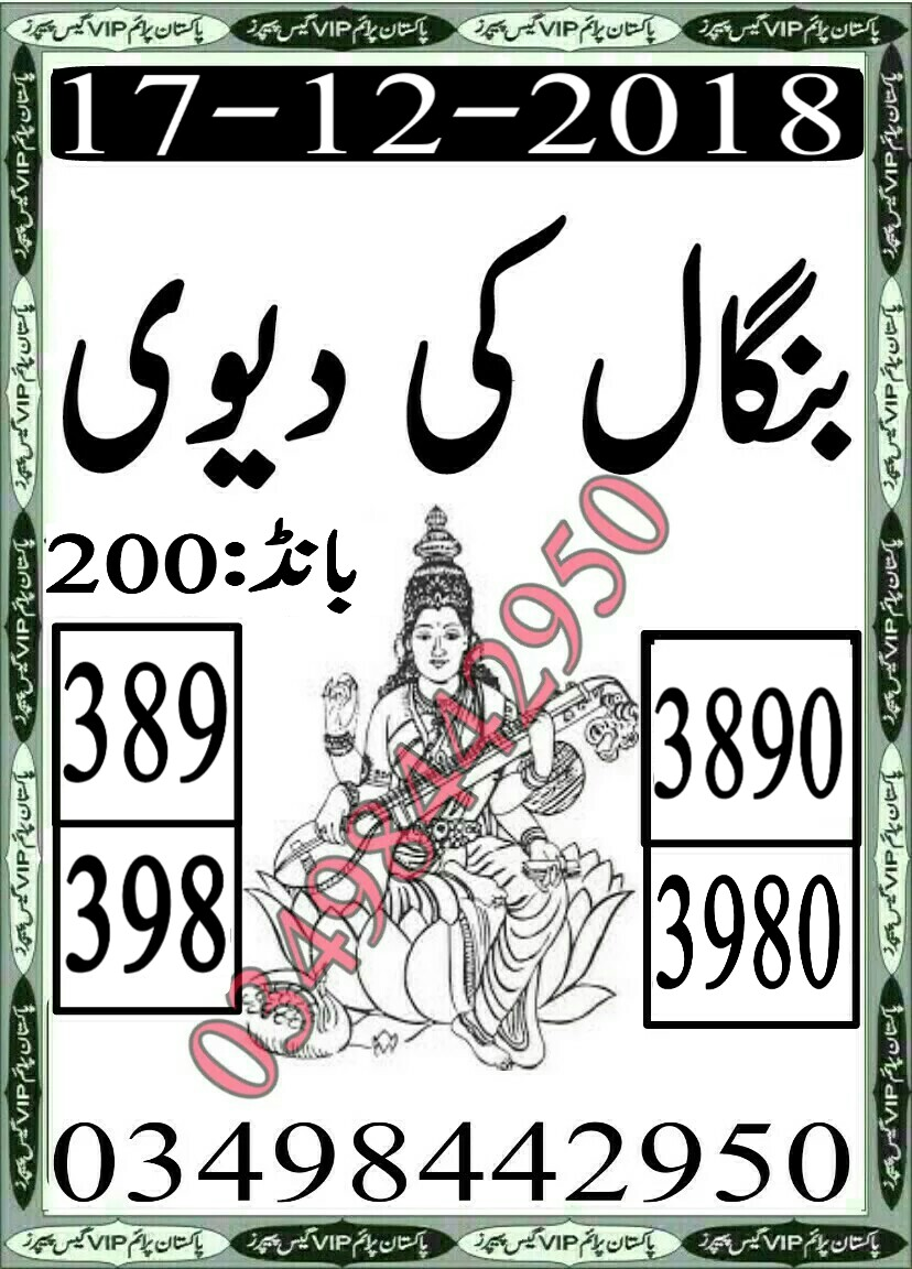 prize bond guess paper - thai lottery vip tips 2019