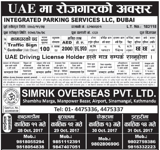Jobs in UAE for Nepali, Salary Rs 56,520